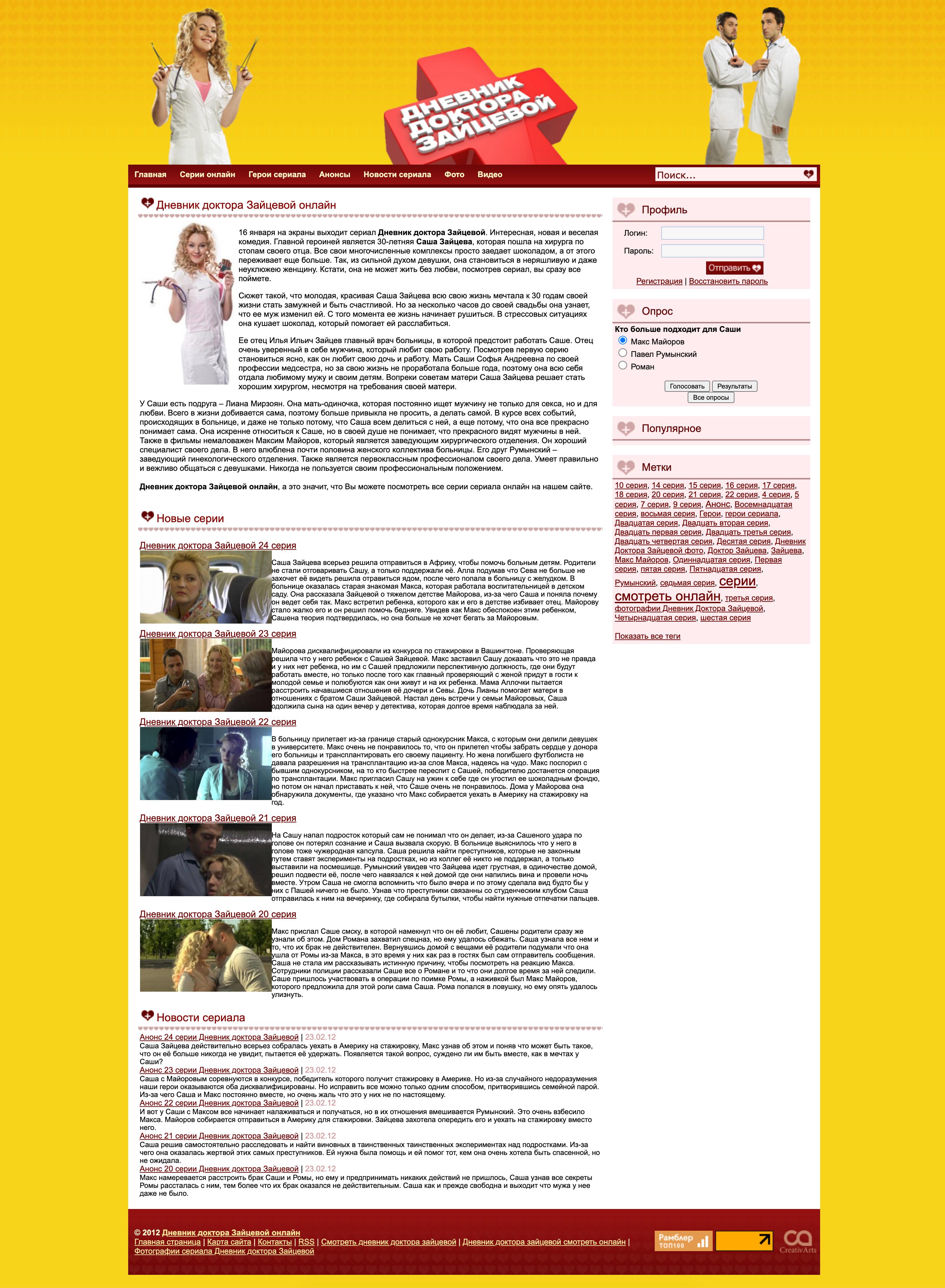 Дизайн для сайта о сериале Доктор Зайцева