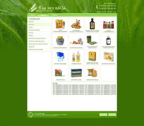 Верстка страниц сайта здорового питания ZdorovieDar Green