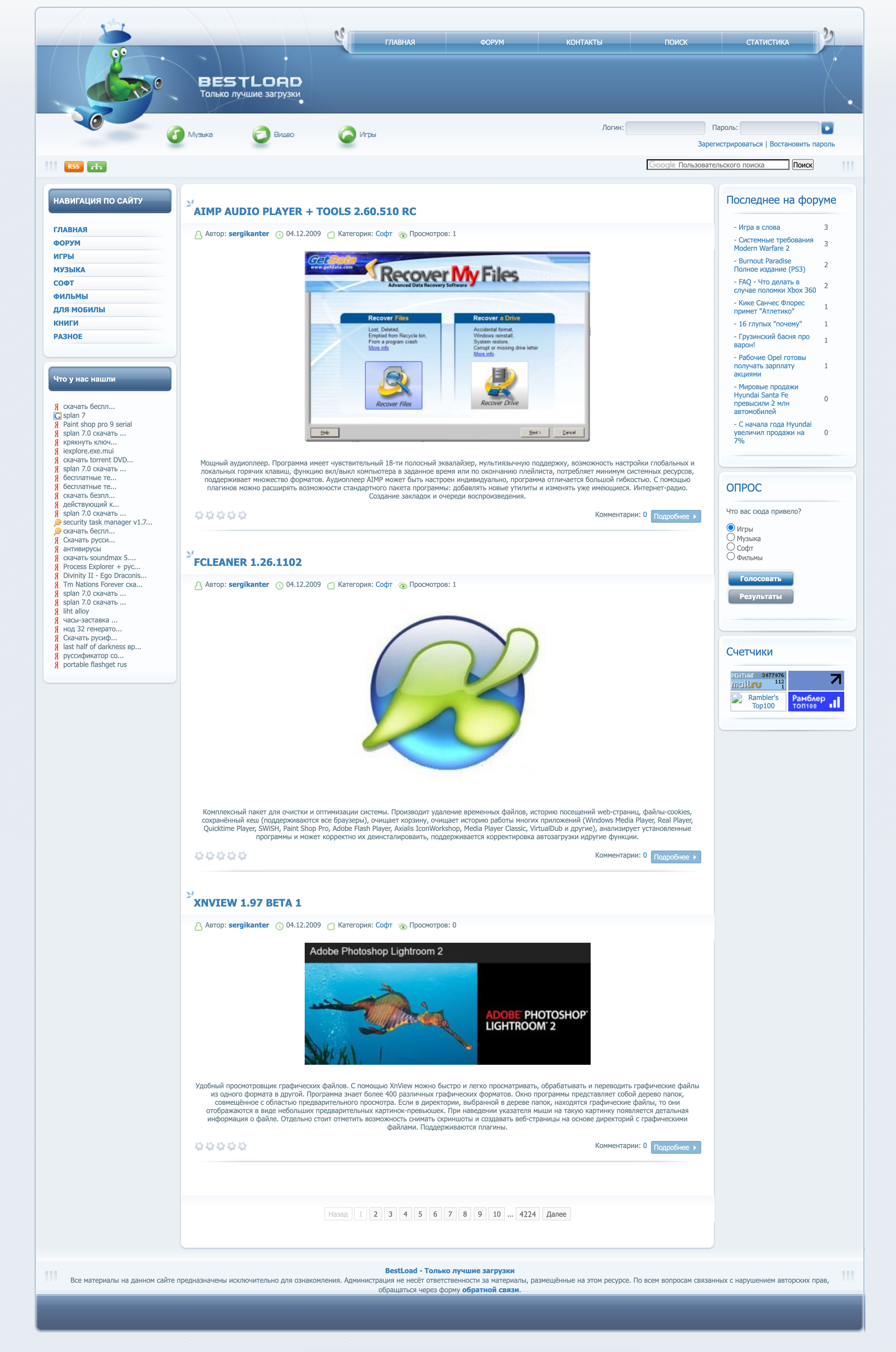Сайт BestLoad каталогом файлов купить