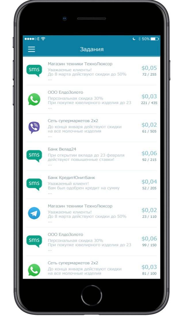 Идея сервиса рассылки сообщений купить