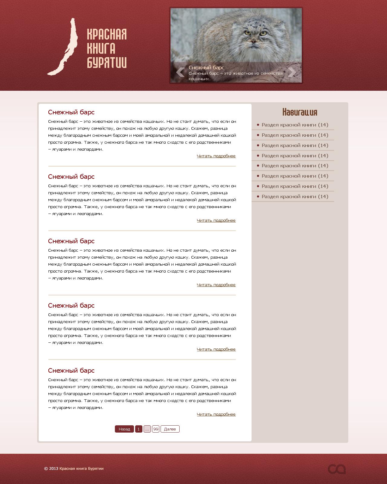 Дизайн RedBook (Макет + свёрстанный шаблон) купить