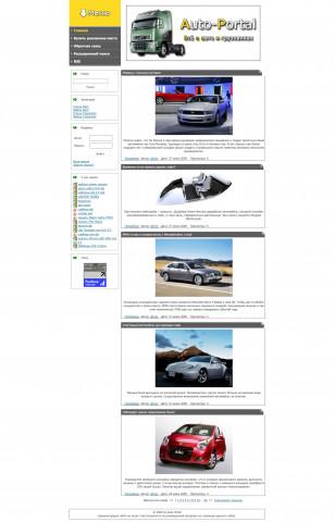 Сайт авто новостей Speak-Auto