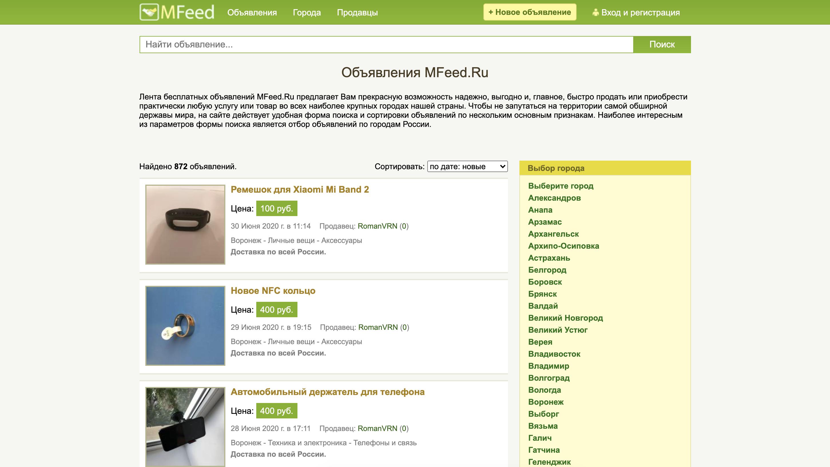 Дизайн для сайта бесплатной ленты объявлений MFeed