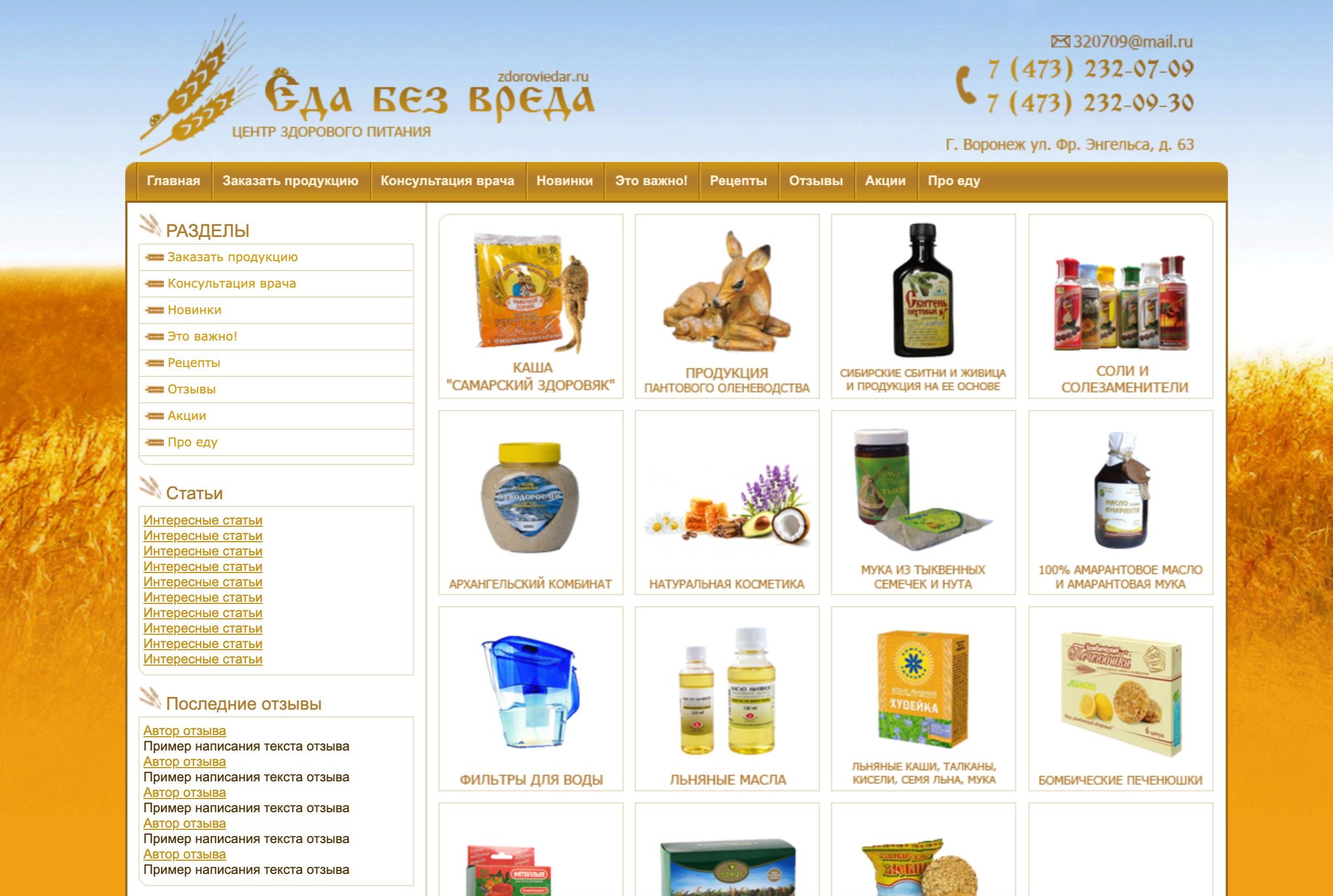 Дизайн для сайта ZdorovieDar Gold (Макет + верстка) купить