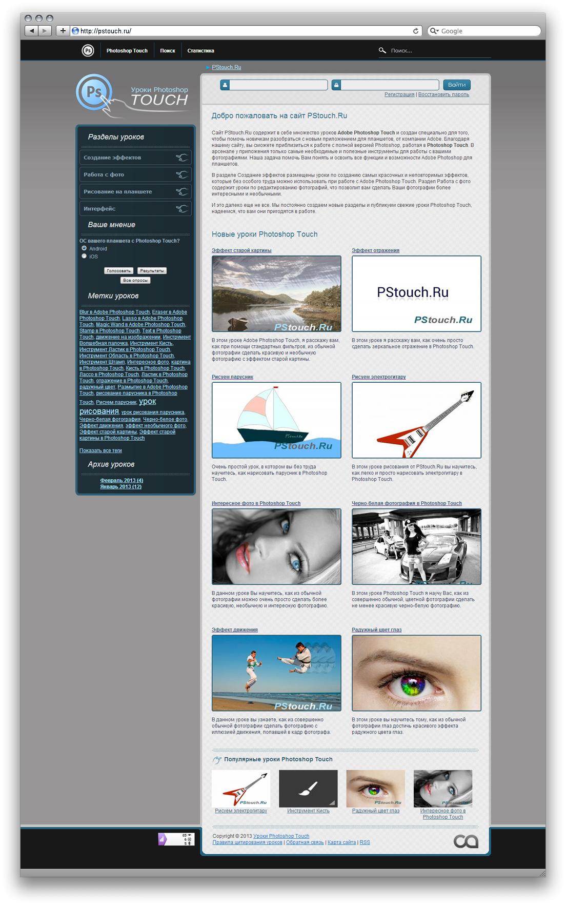 Дизайн для сайта о Adobe Photoshop Touch - PStouch