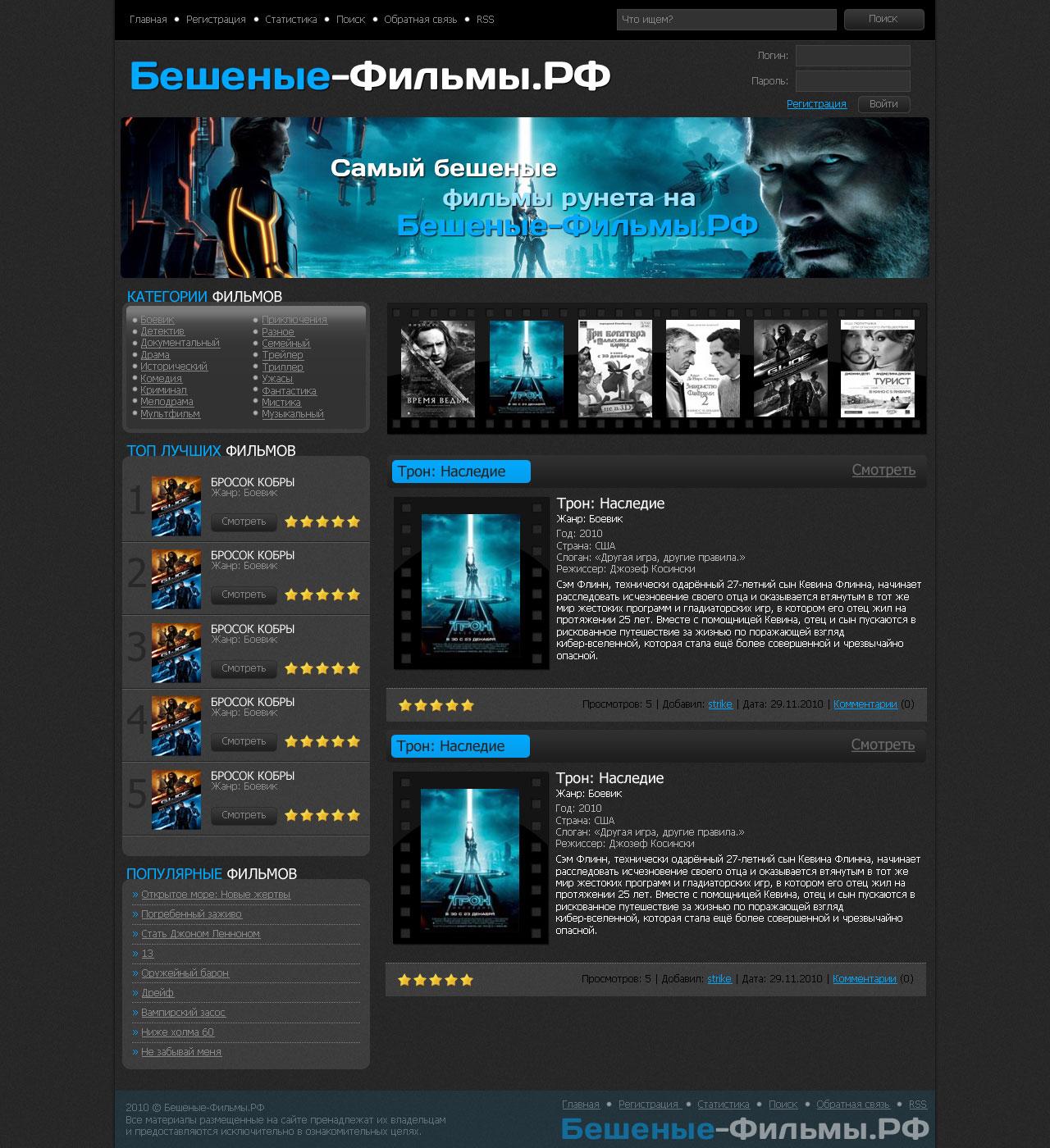 Дизайн для сайта Бешеные Фильмы (PSD макет + верстка) купить