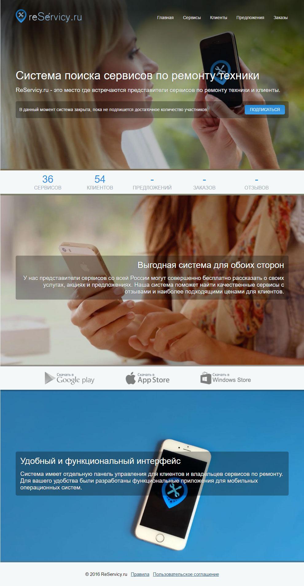 Дизайн reServicy (Макет и HTML+CSS верстка) купить