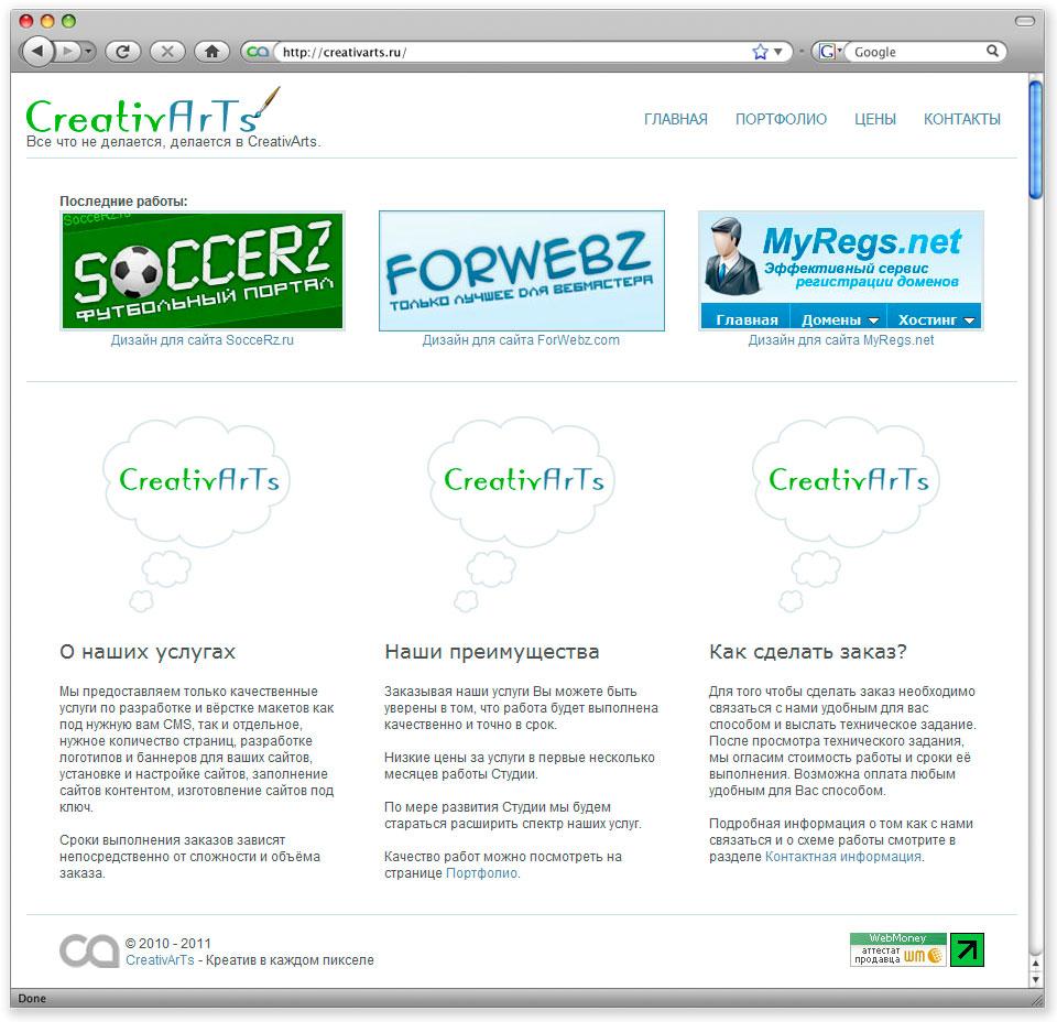 Дизайн для веб-студии CreativArTs