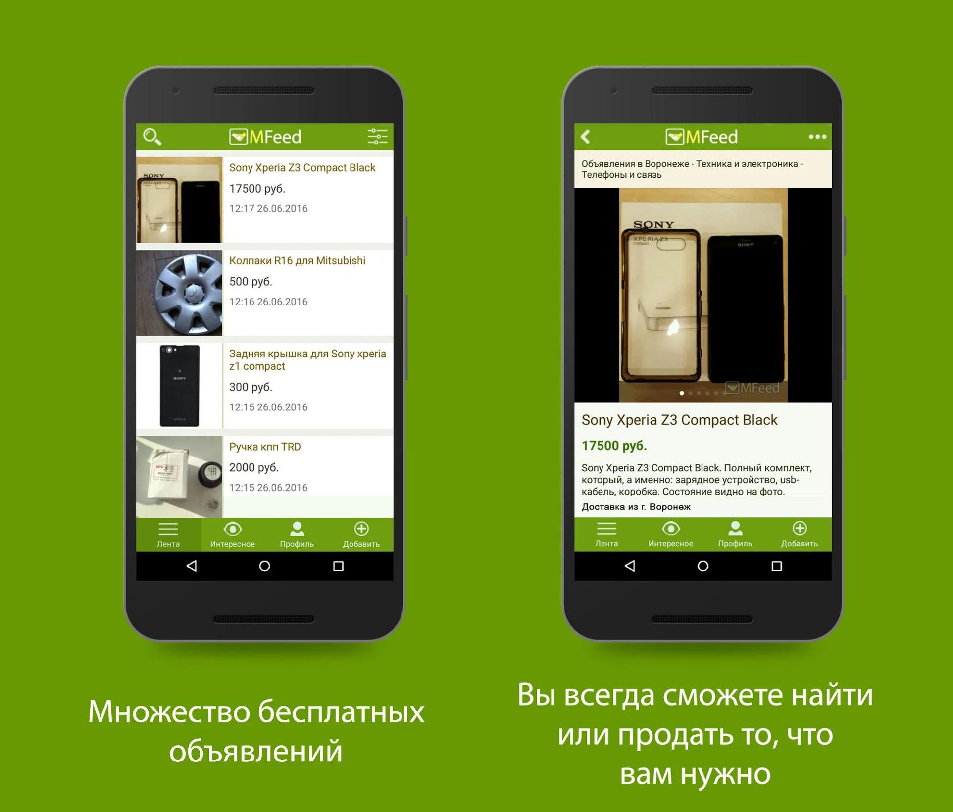 Приложение ленты бесплатных объявлений MFeed для ОС Android