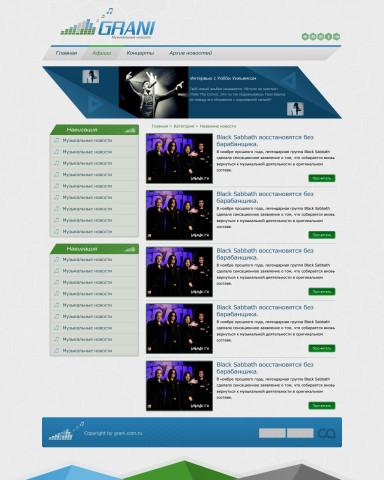 Дизайн сайта GRANI (PSD макет)