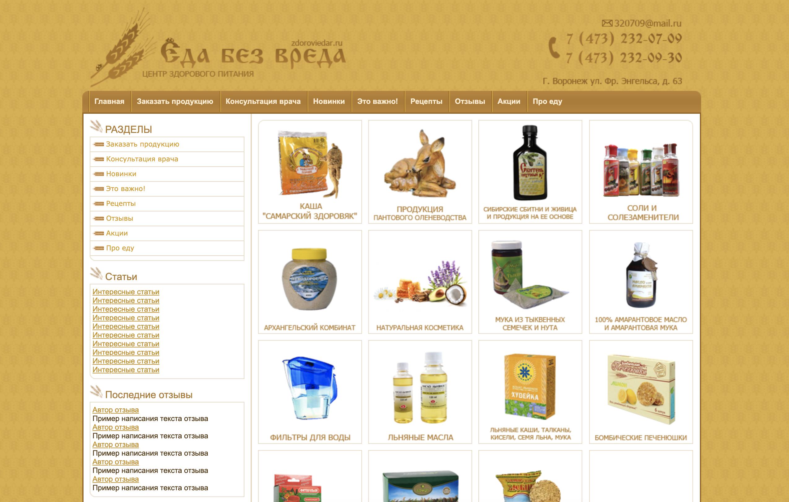 Верстка страниц сайта здорового питания ZdorovieDar Gold