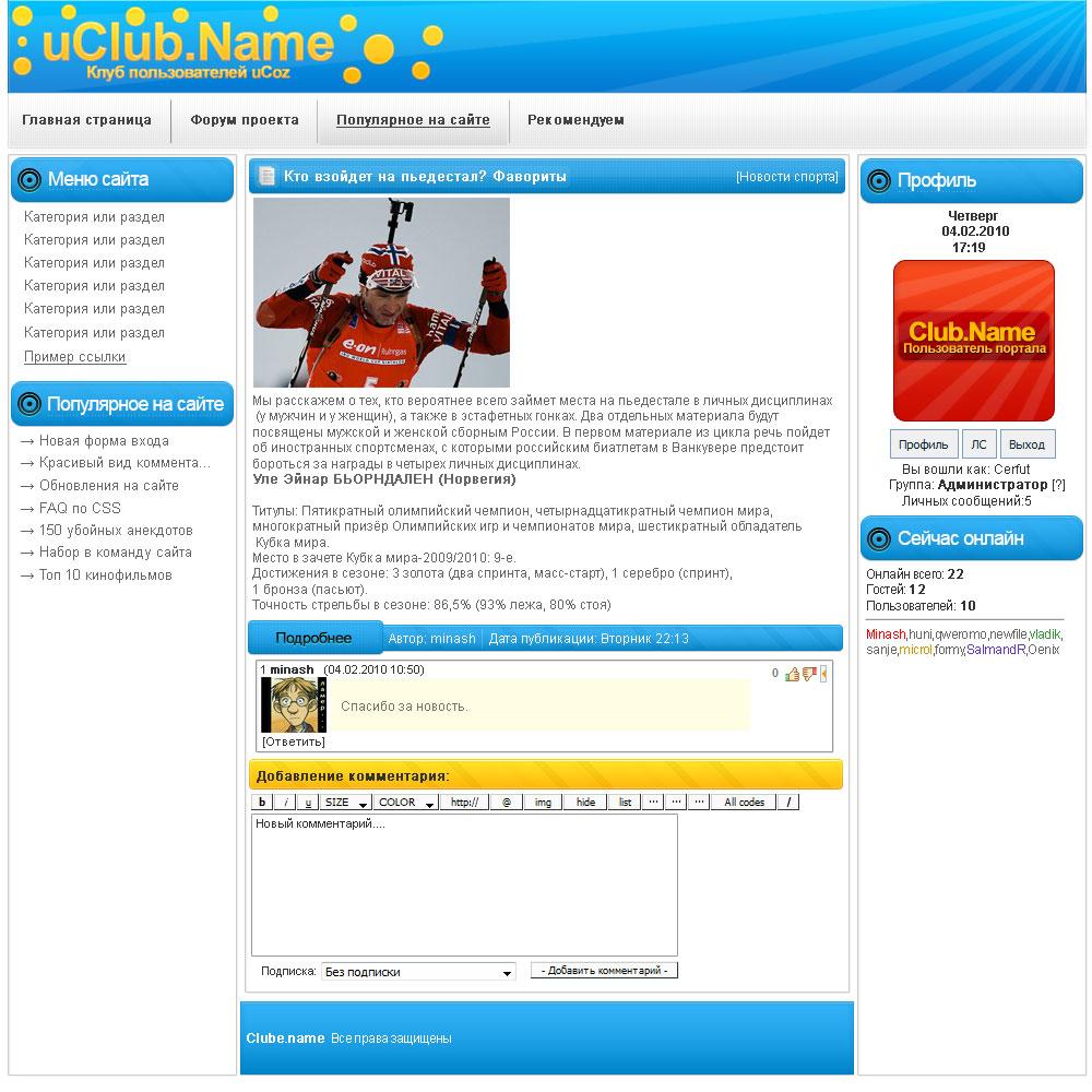 Дизайн для сайта uClub (PSD макет) купить