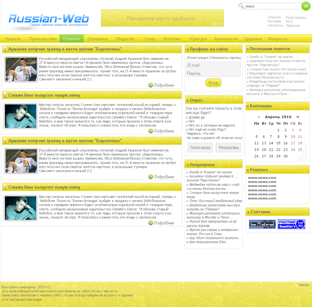 Дизайн для новостного сайта Russian-Web