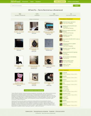 Верстка сайта бесплатной ленты объявлений MFeed