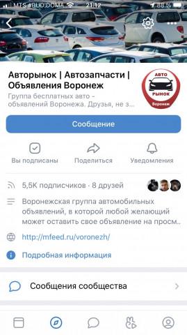 Группа автомобильных объявлений в ВК