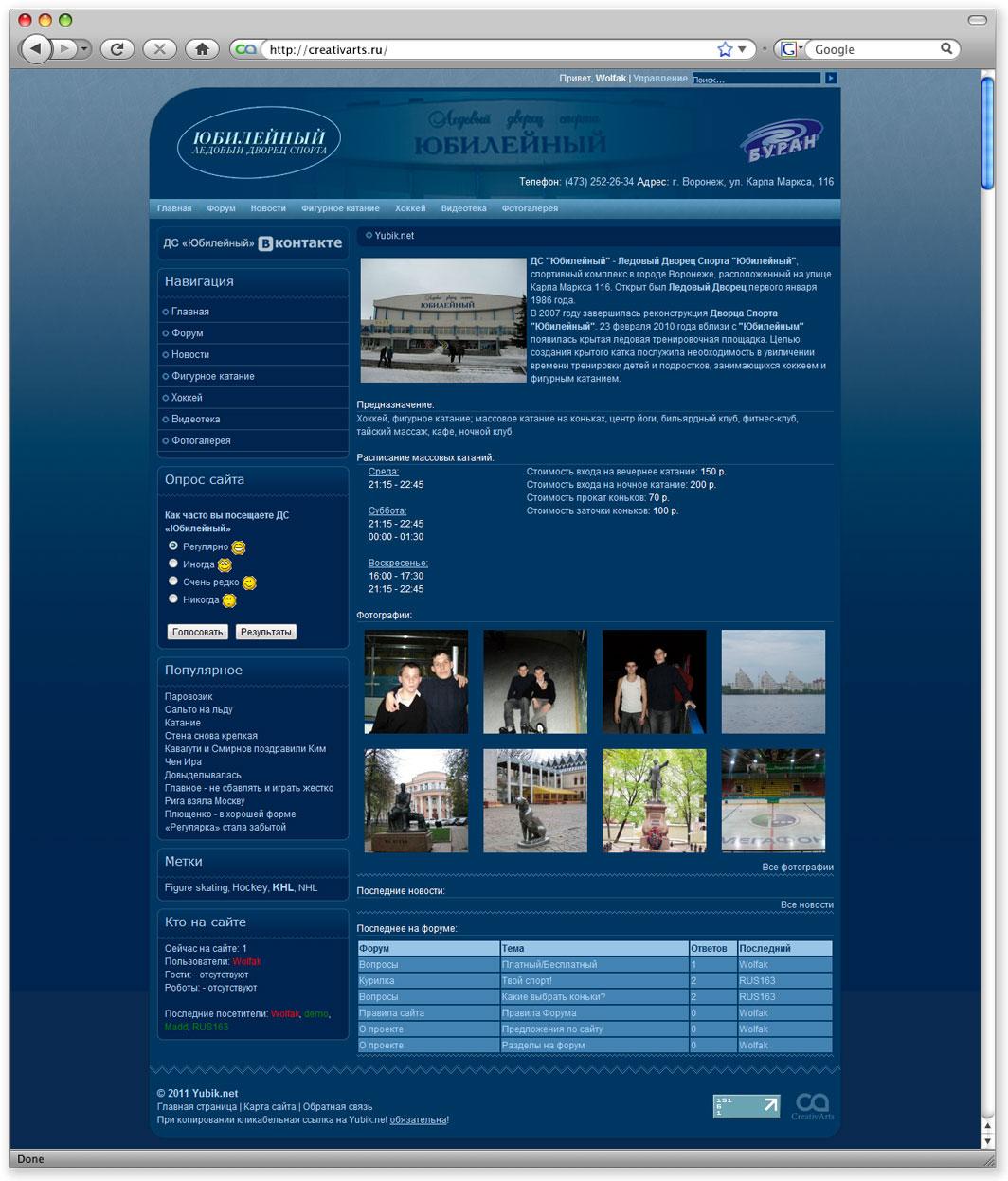 Дизайн для сайта дворца спорта юбилейный - Yubik