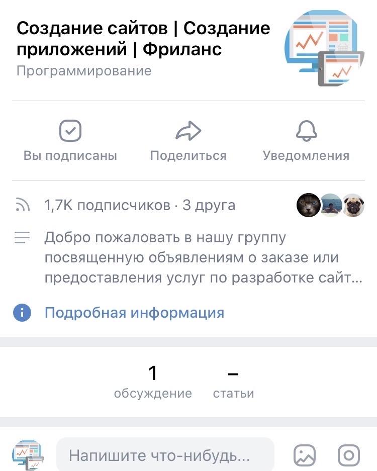 Группа фриланс заказов ВКонтакте купить