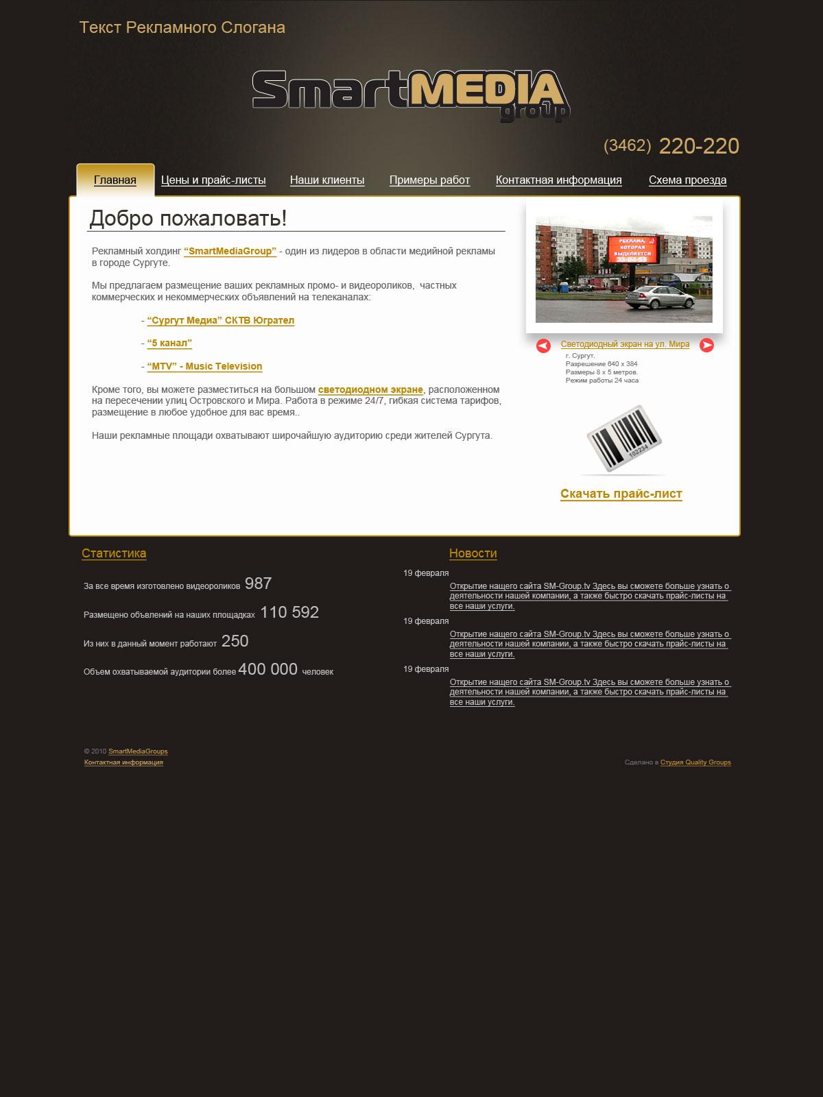 Дизайн для сайта SmartMedia (PSD макет) купить