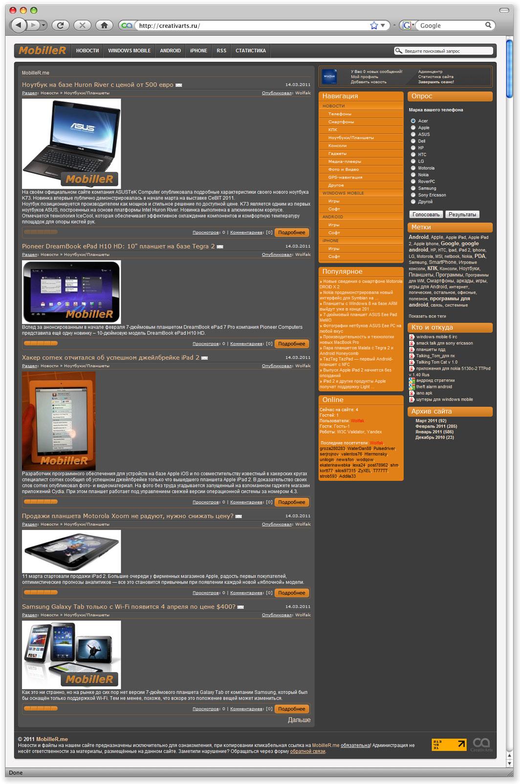 Сайт с новостями и файлами для смартфонов MobilleR купить