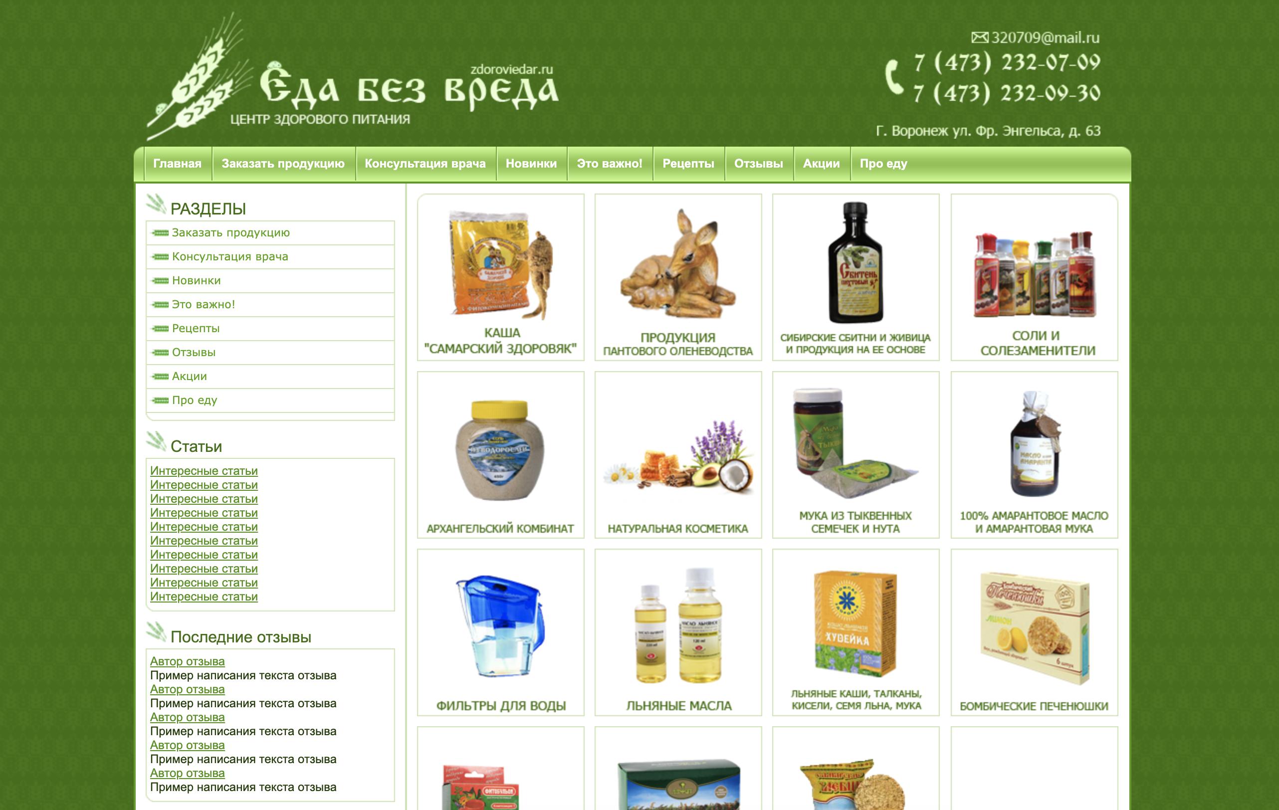 Дизайн для сайта здорового питания ZdorovieDar Green