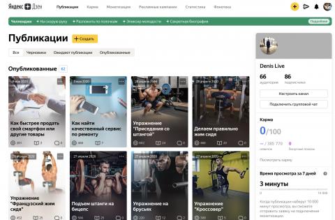 Персональная страница в Яндекс Дзен