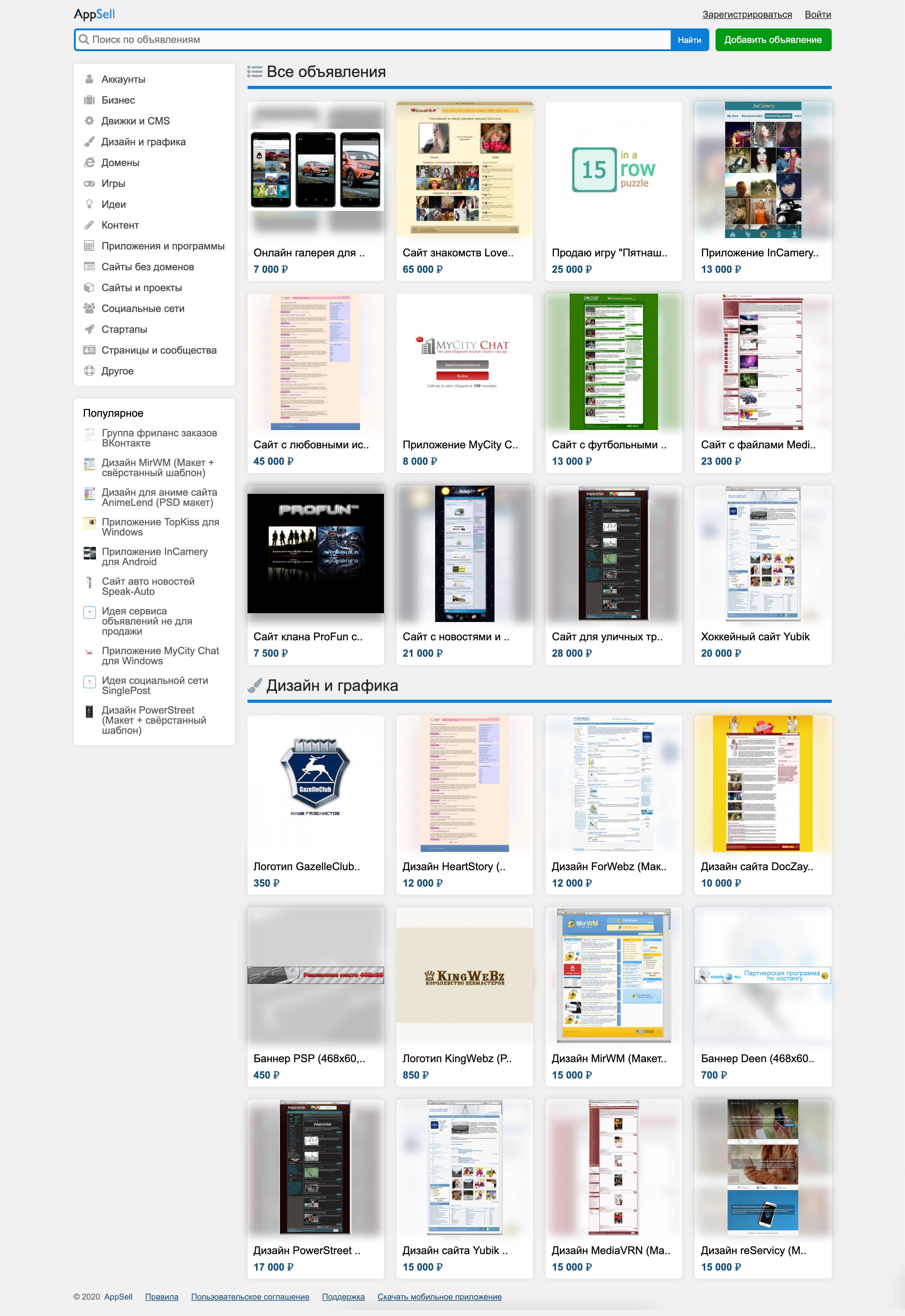 CMS для сайта AppSell на Laravel (PHP)