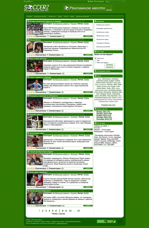 Сайт с футбольными новостями SocceRz купить