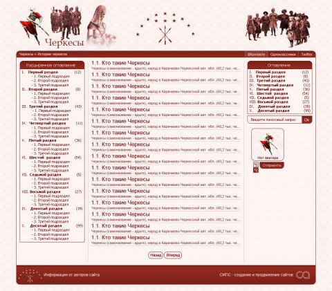 Дизайн для сайта о Черкесах