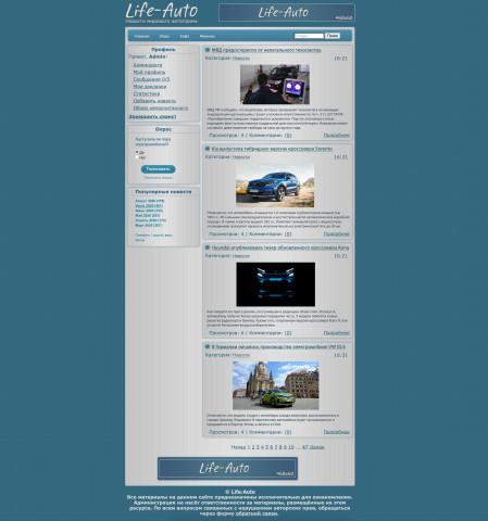Дизайн сайта Life-Auto (Макет + свёрстанный шаблон)