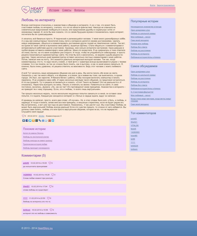 Сайт с любовными историями HeartStory купить