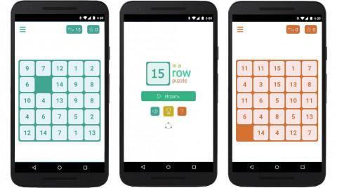 """Дизайн игры """"Пятнашки в ряд"""" для Android"""