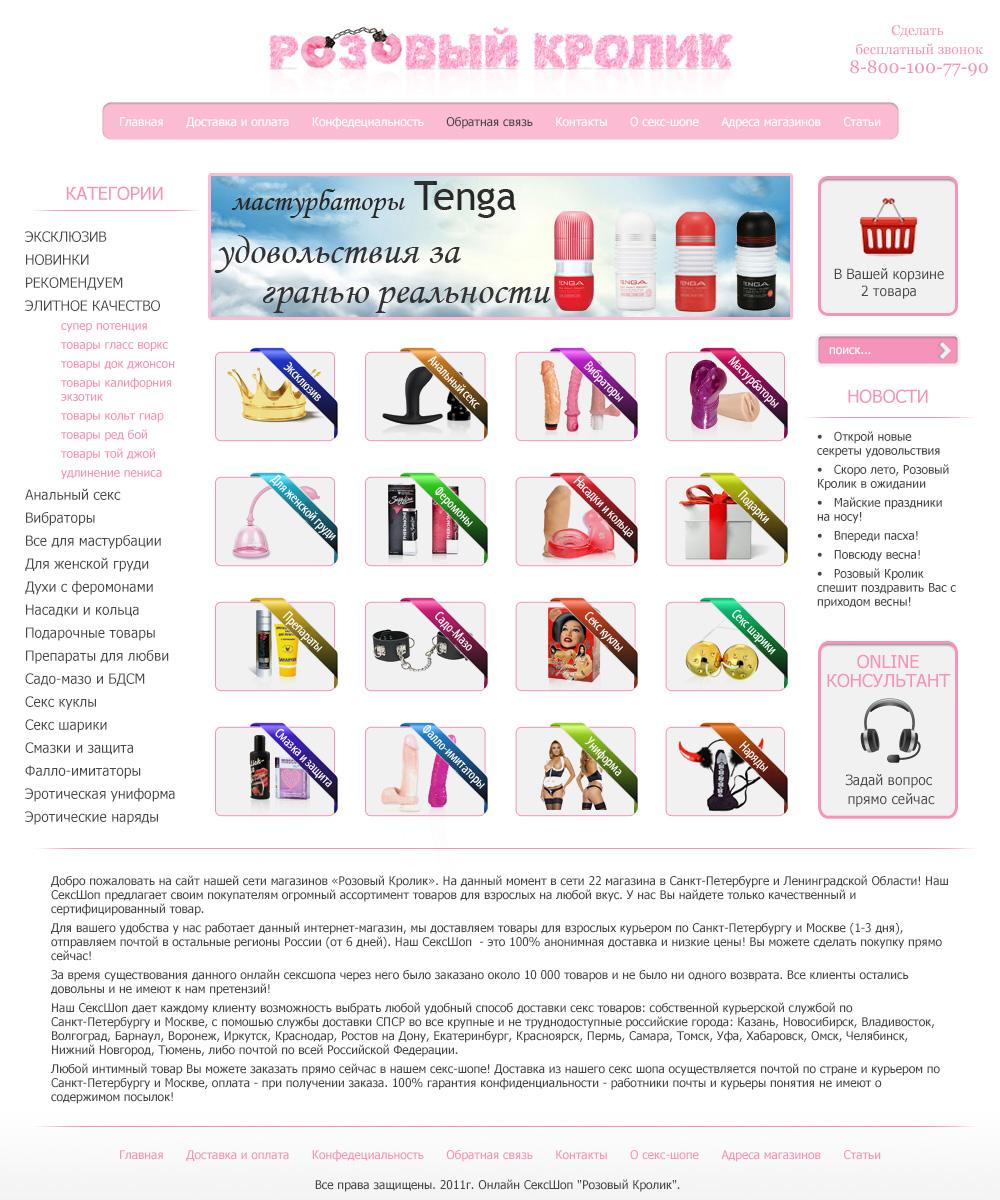 Дизайн сайта для секс гора (PSD макет + HTML верстка) купить