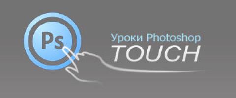 Логотип PSTouch (PSD макет)