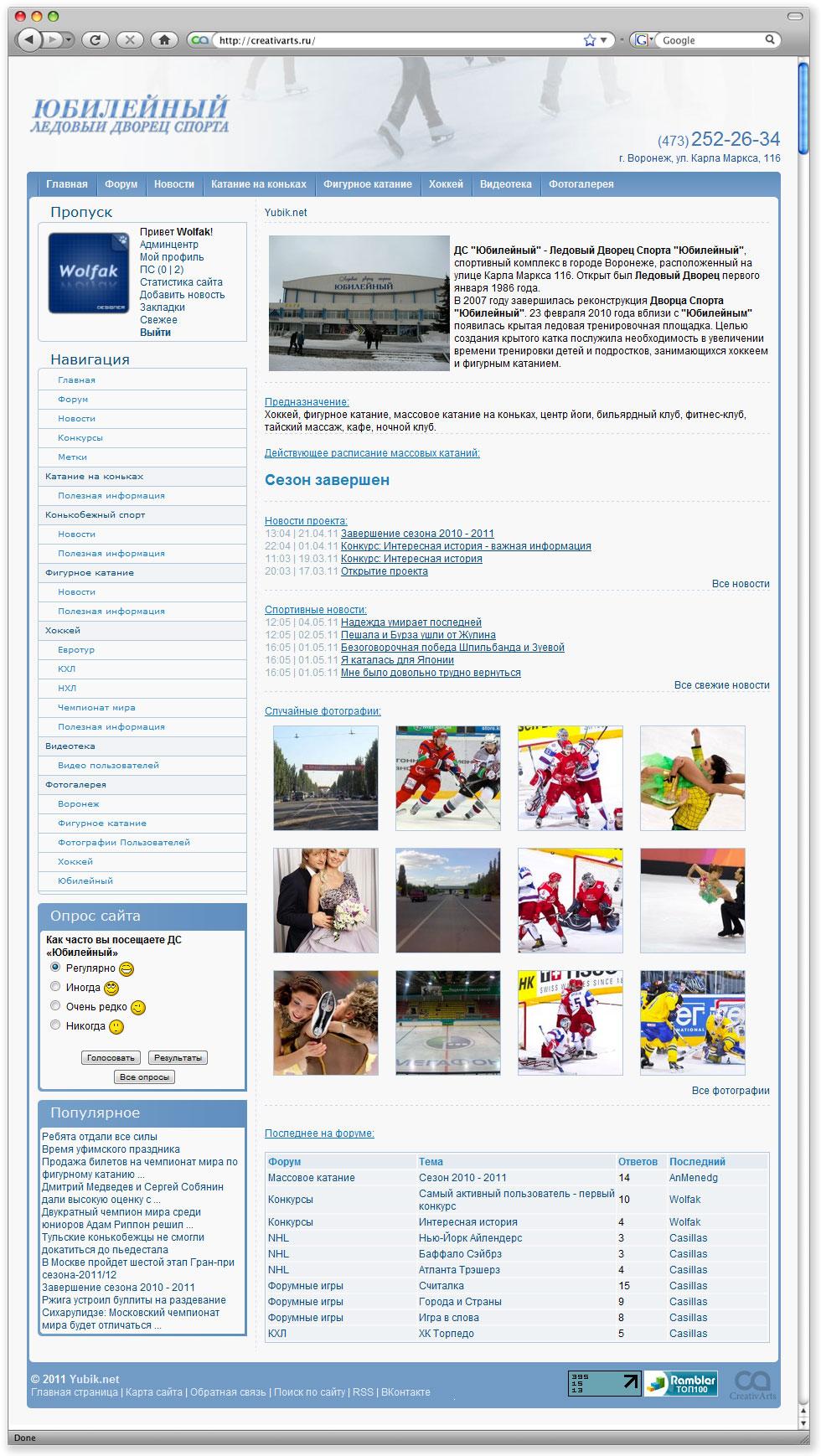 Дизайн сайта Yubik New (Макет + свёрстанный шаблон) купить