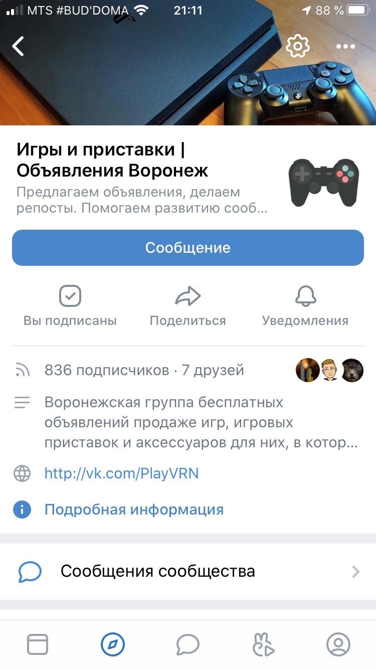Группа объявлений игр и игровых приставок в ВК купить