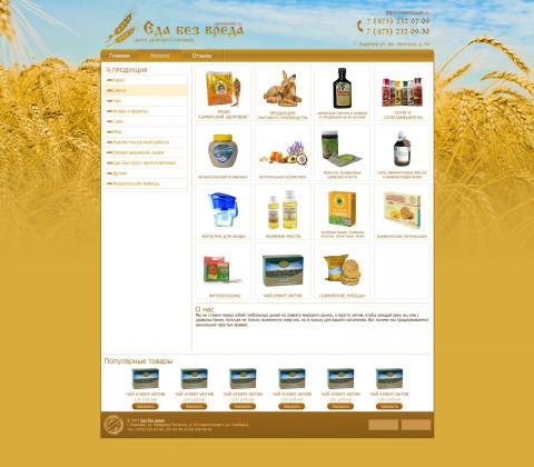 Дизайн для сайта ZdorovieDar Gold (Макет + верстка)