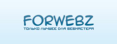 Логотип ForWebz (PSD макет) купить