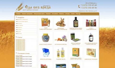 Дизайн для сайта здорового питания ZdorovieDar Gold