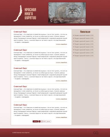 Дизайн для сайта красной книги Бурятии