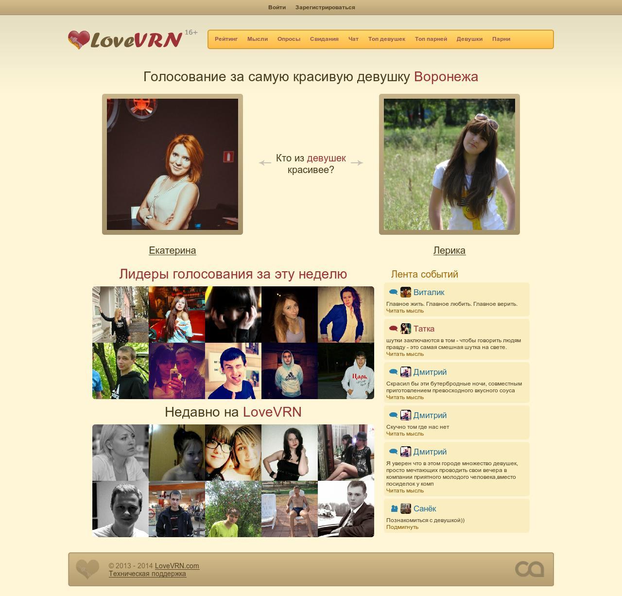 Верстка сайта знакомств LoveVRN