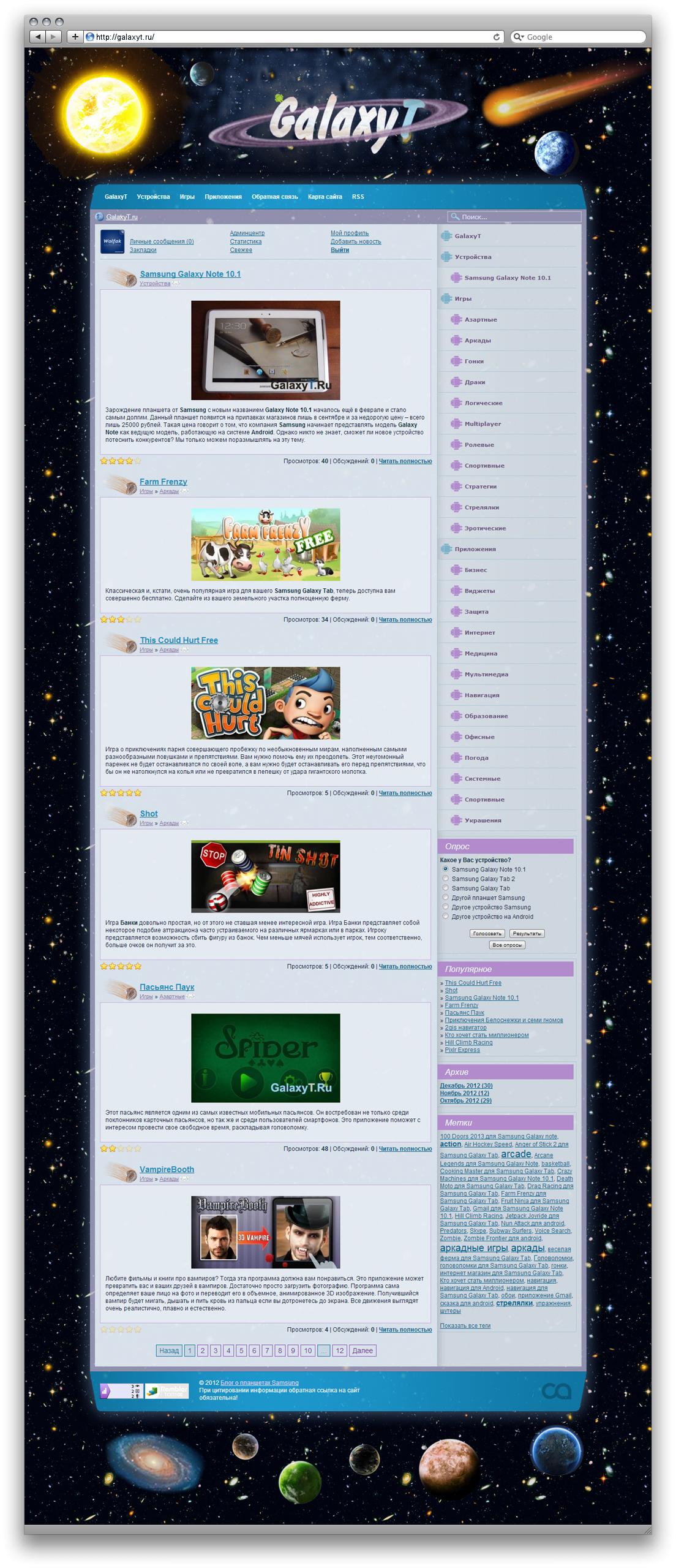 Дизайн для сайта о мобильных телефонах и планшетах Samsung Galaxy
