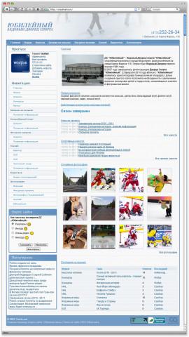 Новый дизайн для сайта дворца спорта юбилейный - Yubik v2