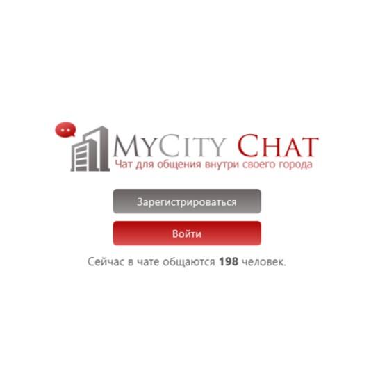 Приложение MyCity Chat для Windows купить