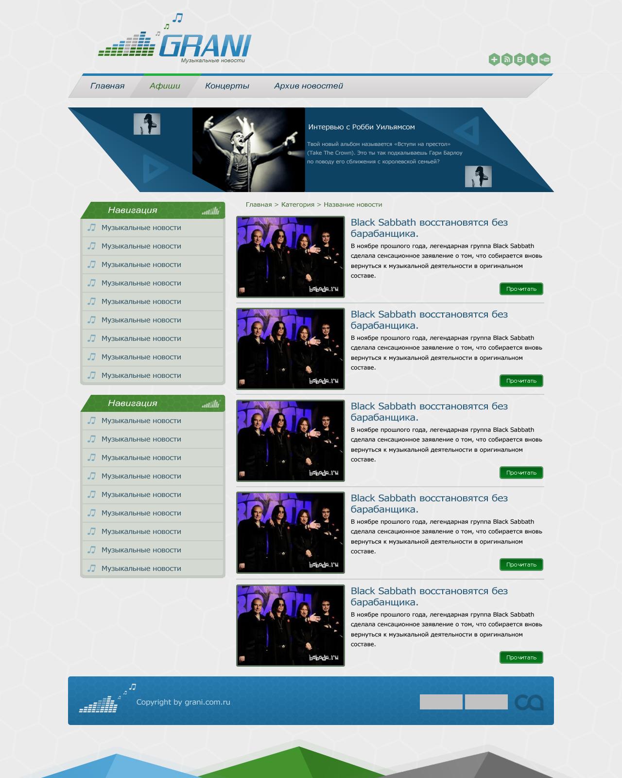 Дизайн для музыкального сайта Grani