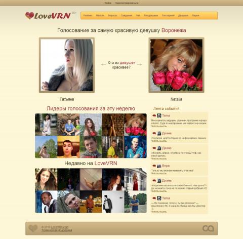 Дизайн для сайта знакомств LoveVRN