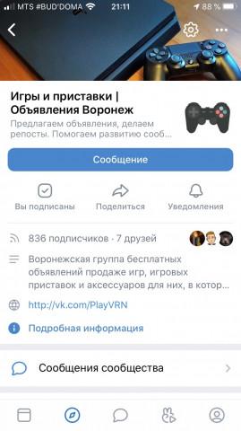 Группа объявлений игр и игровых приставок в ВК