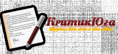 Логотип КритикЮга (PSD макет)