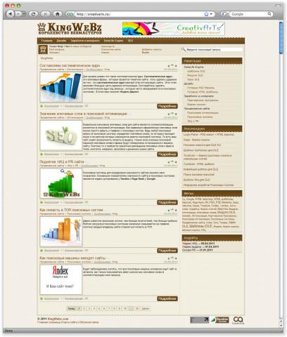Дизайн для проекта королевства веб-мастеров - KingWebz