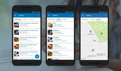 Приложение reServicy для Android