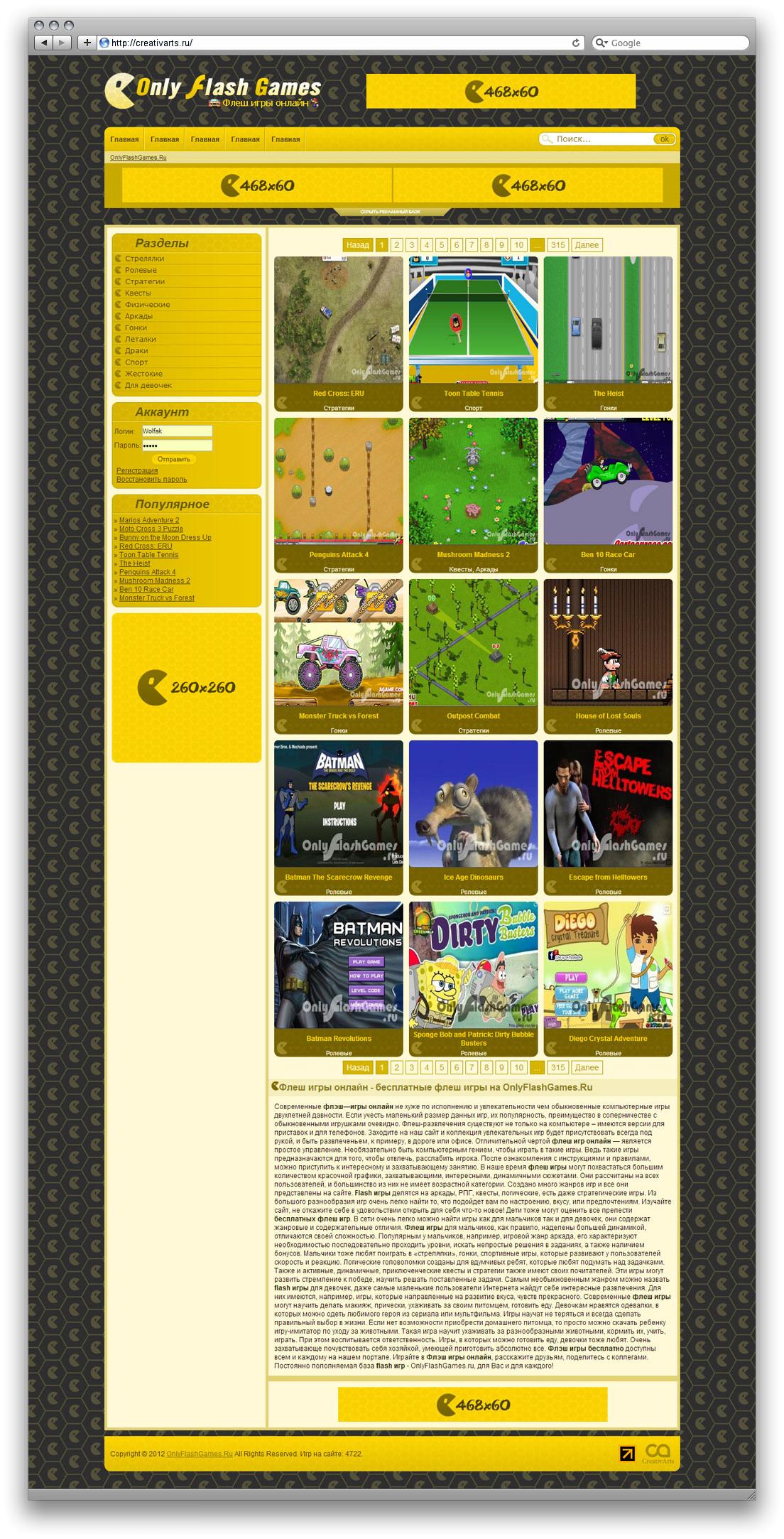 Дизайн FlashGames (Макет + свёрстанный шаблон) купить